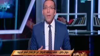 على هوى مصر - خالد صلاح : الدولار واصل لمرحلة خلت الناس تخاف وتقلق