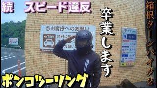 続 捕まる箱根GSX1300R【MOTOVLOG#25】 thumbnail