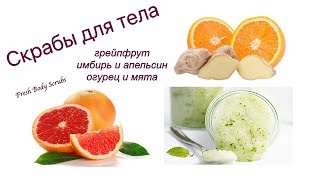 СКРАБЫ для тела: РЕЦЕПТЫ грейпфрут ИМБИРЬ апельсин Мята/ DIY FreshBodyScrubs