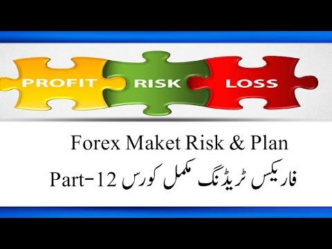 Forex trading course in urdu
