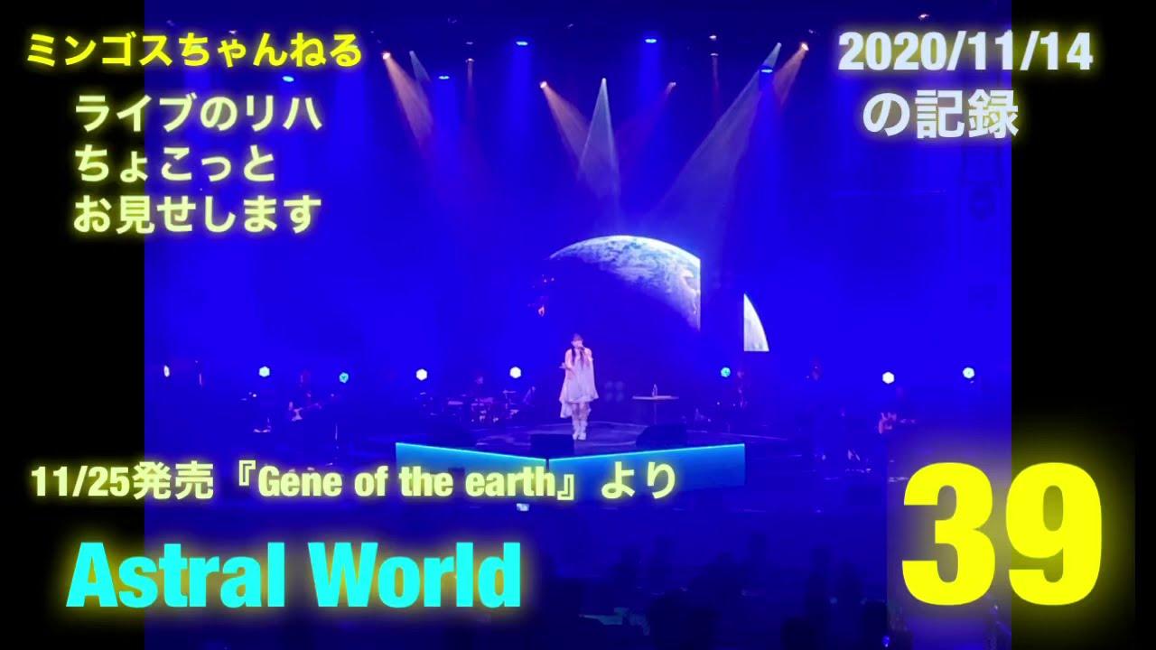 11/15【新曲Astral world-Sing in your heart Side greenライブリハ】今井麻美のミンゴスちゃんねる