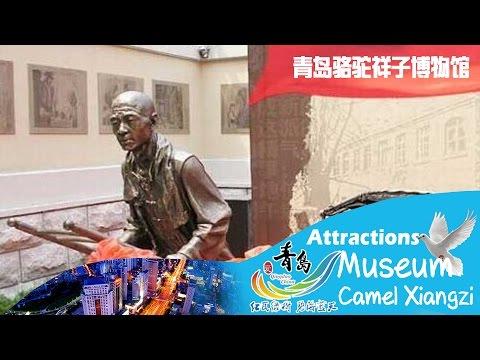 【Qingdao Attractions】Camel Xiangzi Museum in Qingdao