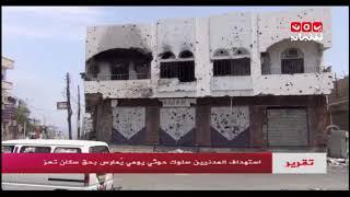 استهداف المدنيين سلوك حوثي يومي يًمارس بحق سكان #تعز | تقرير يمن شباب