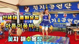 20/8/23신세대품바 아름이꽃지해변  천지공연단 공연…