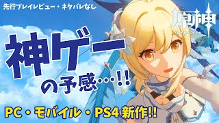 【レビュー】無料で超美麗アニメ系オープンワールドRPG「原神」が神ゲーの予感…!【PC/スマホ/PS4】