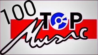 ТОП 100 СУПЕР КРУТОЙ МУЗЫКИ!!!+ (МУЗЫКА В ОПИСАНИИ) САМАЯ КРУТАЯ МУЗЫКА В МИРЕ!!!! МУЗЫКА /1 В МИРЕ!