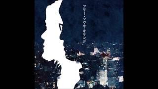 フリー・ソウル・キリンジ(2014)
