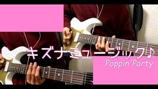 【Poppin'Party】キズナミュージック♪ ギター弾いてみた【BanG Dream!】