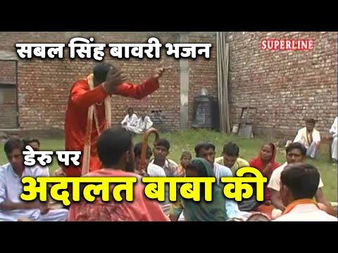Sabal Singh Bawri Bhajan Adalat Baba Ki