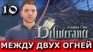Kingdom Come Deliverance. Прохождение. Часть 10. Квесты Охота началась и Рыжий меж двух огней