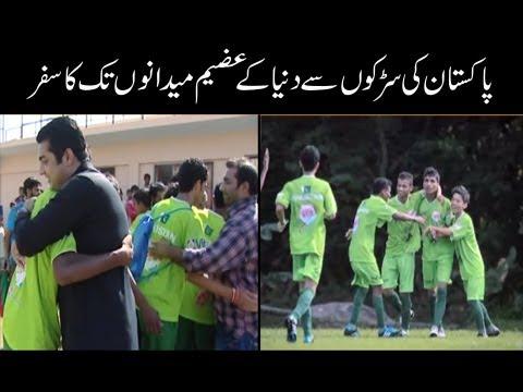 Sar-E-Aam | Street Child Football Team Ko Sar E Aam  Ki Team Ka Khiraj E Tehseen | Iqrar Ul Hassan