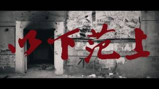 【SUP】C-BLOCK - Power to the people 以下范上 [Official Music Video] YouTube Videos