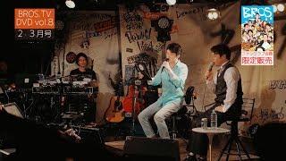 第8弾DVD『BROS.TV 10~3月号+未公開映像集!!(3枚組)』発売決定!! ◼  ア...