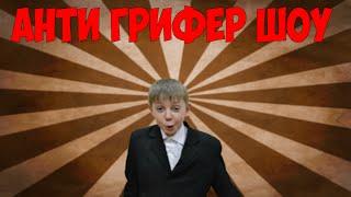 Анти-Грифер Шоу   ВОСЬМИЛЕТНИЙ ГРИФЕР ДИКО БОМБИТ   #27