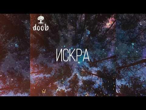 Doob - Искра (сингл)