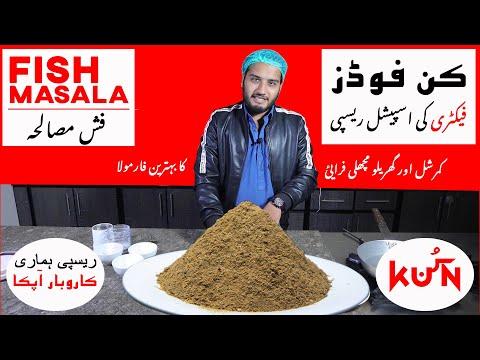 Fish Recipe Masala | 15 Spice Authentic Fish Fry Recipe | Kun Foods