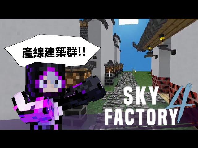 Minecraft 模組包生存 - 天空工廠4 #31 觀光工廠建築群 產線正式定位