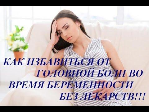 Беременна болит голова сильно