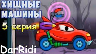 Хищные машины - car east car мульт игра для мальчиков #5