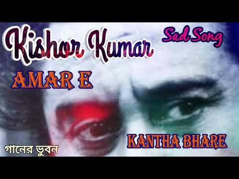 Amar E Kantha Bhare ~ আমার এ কণ্ঠ ভরে