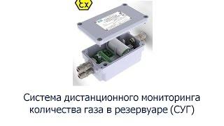Система дистанционного мониторинга количества газа в резервуаре (СУГ/LPG)(Предлагаем компаниям, специализирующимся на автономной газификации и газоснабжении, систему дистанционно..., 2015-11-23T19:22:47.000Z)