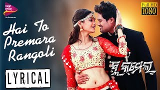 Lyrical: Hai To Premara Rangoli | Official Lyric | BlackMail | Ardhendu, Ahana &Tamanna