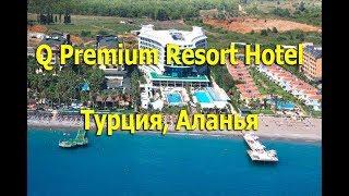Q Premium Resort 5* - Аланья