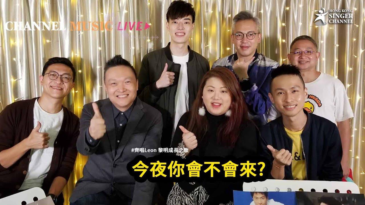 #齊唱黎明成長之歌 x CHANNEL MUSIC LIVE第12回:今夜你會不會來?