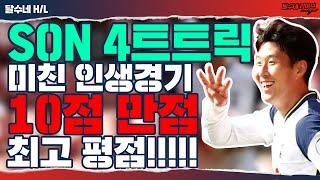 [후토크] 손흥민 4트트릭 미친 인생경기 최고 평점 10점 만점!!!! [사우스햄튼vs토트넘]