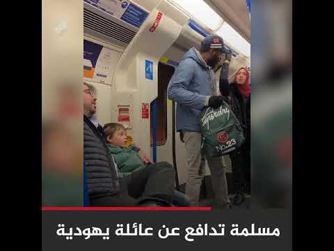 شاهد.. فيديو يظهر تدخل سيدة مسلمة للدفاع عن عائلة يهودية تعرضت لهجوم عنصري  في أحد خطوط ميترو لندن