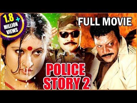 Police Story 2 Telugu Full Length Movie || Saikumar