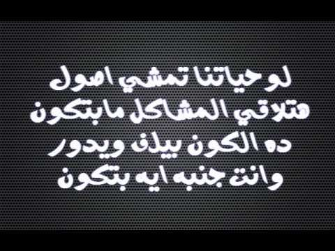 "Cairo Coast El-7iha bat3tna with lyrics ""Arab Rap"""