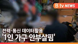 [서울]인공지능 '고독…