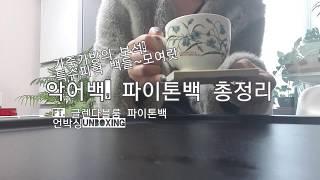 [Hot템] 악어백, 파이톤백 특수피혁 가방 다모여! …