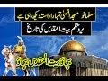 History Of Baitul Muqaddass( Jerusalam ) & Masjid Aqsa In Urdu