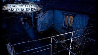 Исчезающий род – Следствие ведут экстрасенсы 2018. Выпуск 28 от 17.04.2018