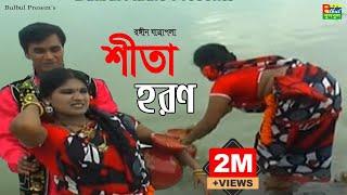 New Jatra Pala Sita Horon \ সিতা হরণ যাত্রা পালা / Bulbul Audio New Bangla Jatra Pala 2017