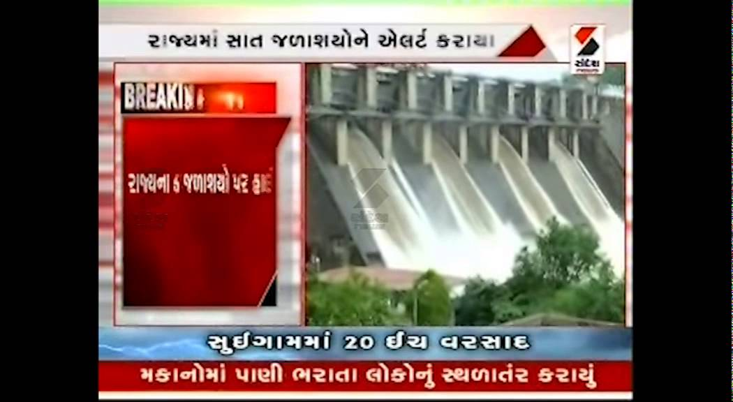 Sandesh News || Narmada Dam Water Level - YouTube