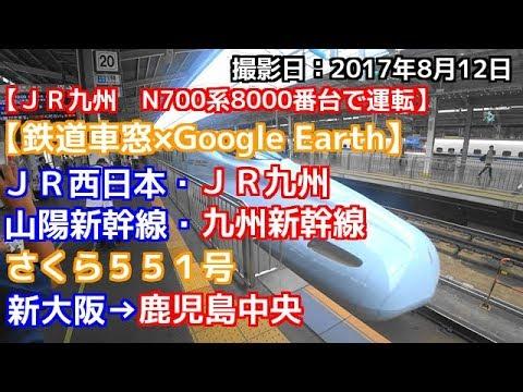 【鉄道車窓×Google Earth】JR西日本・JR九州 山陽新幹線・九州新幹線 さくら551号 新大阪→鹿児島中央