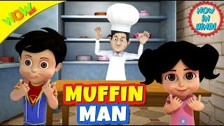 Muffin Man | 3D Animated Kids Songs | Hindi Songs for Children | Vir | WowKidz