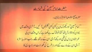 Muharram: Sayings of the Promised Messiah (as) - Part 4 (Urdu)