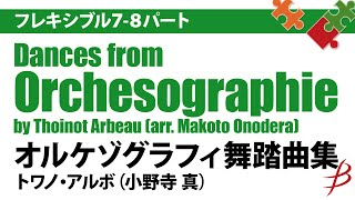 [Flex6-8]オルケゾグラフィ舞踏曲集/トワノ・アルボ(小野寺真)/Dances from Orchesographie by T. Arbeau (arr. Makoto Onodera)