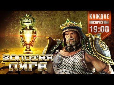 видео: Золотая Лига panzar 07.09.2014!