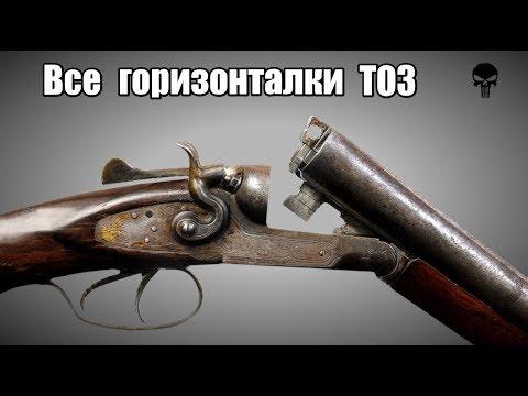 фото тоз-б ружья