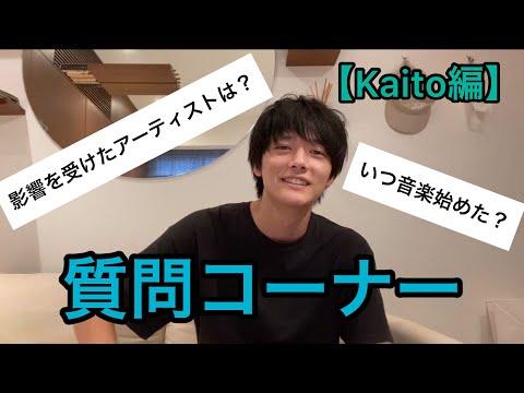 カイト(kaito)が逃げ恥新春SPドラマに出演!オオカミくんで話題に!