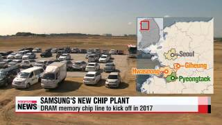 Samsung Electronics′ massive chip production to kick off in 2017   삼성전자 반도체 평택단지