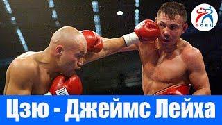 Костя Цзю против Джесси Джеймса Лейха. Бокс. Бой №32.