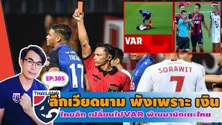 [เชฟ ปรุงบอลไทย]ความเปลี่ยนแปลง!! ลีกเวียดนาม พังเพราะ เงิน ไทยลีก เปลี่ยนไป VAR พัฒนานักเตะไทย มันๆ
