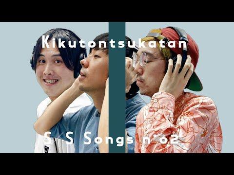 【トンツカタン】『サライ2』 / THE SECOND SARAI(GERA「聞くトンツカタン」エンディングテーマ)【MV】