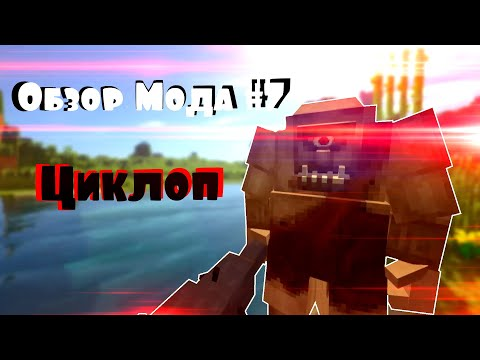 Обзор Мода #1 Циклоп в Minecraft